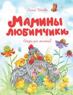 Мамины любимчики - купити і читати книгу