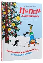 Пеппи Длинныйчулок. Разграблениерождественскойёлки, или Хватайчтохочешь! - купити і читати книгу
