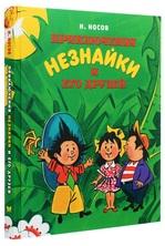 Приключения Незнайки и его друзей - купити і читати книгу