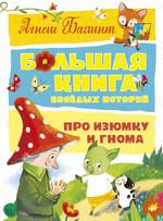 Большая книга весёлых историй про Изюмку и гнома - купити і читати книгу