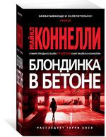 Блондинка в бетоне - купить и читать книгу