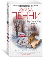 Королевство слепых - купить и читать книгу