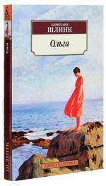 Ольга - купить и читать книгу