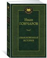 Обыкновенная история - купить и читать книгу