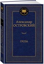 Гроза - купить и читать книгу