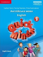 Quick Minds 2. Pupil's Book. Ukrainian edition - купить и читать книгу