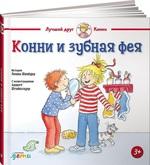 Конни и зубная фея - купити і читати книгу