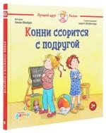 Конни ссорится с подругой - купити і читати книгу