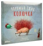 Упрямый ёжик Колючка - купити і читати книгу