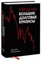 Большие долговые кризисы. Принципы преодоления - купить и читать книгу
