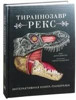 Тираннозавр рекс. Интерактивная книга-панорама - купить и читать книгу