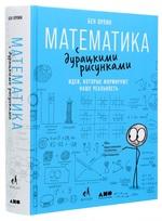 Математика с дурацкими рисунками. Идеи, которые формируют нашу реальность - купить и читать книгу