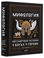 Мифология. Бессмертные истории о богах и героях - купить и читать книгу