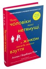 Чому чоловіки такі нетямущі, а жінкам завжди замало взуття - купить и читать книгу