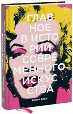 Главное в истории современного искусства. Ключевые работы, темы, направления, техники - купить и читать книгу