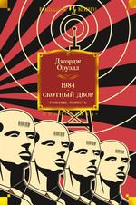 1984. Скотный Двор. Романы, повесть - купити і читати книгу
