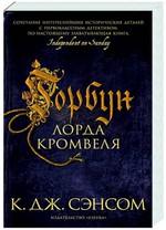 Горбун лорда Кромвеля - купити і читати книгу