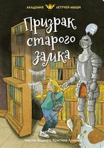 Призрак старого замка - купити і читати книгу
