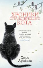 Хроники странствующего кота - купить и читать книгу