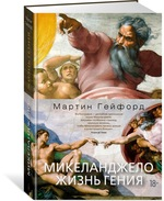 Микеланджело. Жизнь гения - купити і читати книгу