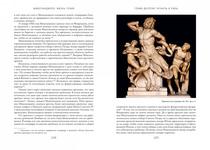 Микеланджело. Жизнь гения - купить и читать книгу