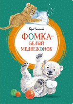 Фомка - белый медвежонок - купить и читать книгу