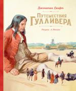 Путешествия Гулливера - купить и читать книгу