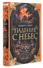 Падение с небес - купити і читати книгу