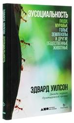 Эусоциальность. Люди, муравьи, голые землекопы и другие общественные животные - купить и читать книгу