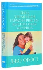 Пять элементов гармоничного воспитания малыша - купить и читать книгу