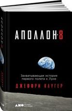 Аполлон-8. Захватывающая история первого полета к Луне - купить и читать книгу