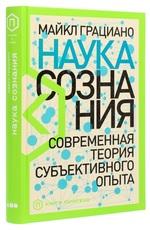 Наука сознания. Современная теория субъективного опыта - купить и читать книгу
