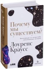 Почему мы существуем? Величайшая из когда-либо рассказанных историй - купить и читать книгу
