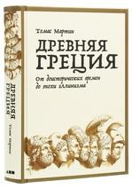 Древняя Греция. От доисторических времен до эпохи эллинизма - купить и читать книгу