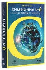 Симфония №6. Углерод и эволюция почти всего - купить и читать книгу