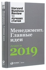 Менеджмент. Главные идеи. Лучшее за 2019 - купити і читати книгу