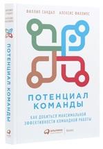 Потенциал команды. Как добиться максимальной эффективности командной работы - купить и читать книгу
