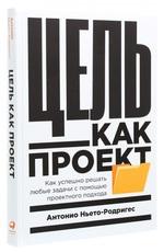 Цель как проект. Как успешно решать любые задачи с помощью проектного подхода - купити і читати книгу
