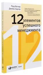12 элементов успешного менеджмента - купити і читати книгу