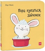 Пора купаться, зайчонок! - купити і читати книгу