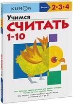 Kumon. Учимся считать 1-10 - купити і читати книгу