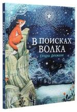 В поисках Волка - купити і читати книгу