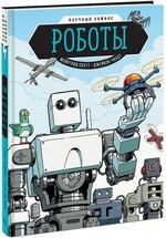 Роботы. Научный комикс - купити і читати книгу