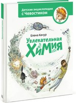 Увлекательная химия - купити і читати книгу