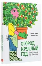 Огород круглый год. Твоя грядка на балконе - купити і читати книгу