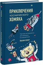 Приключения космического хомяка. Научные эксперименты для маленьких исследователей - купити і читати книгу