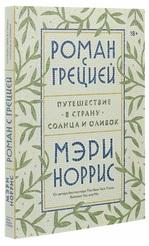 Роман с Грецией. Путешествие в страну солнца и оливок - купити і читати книгу