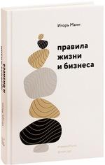 Правила жизни и бизнеса - купити і читати книгу