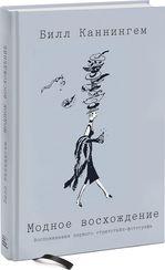 Модное восхождение. Воспоминания первого стритстайл-фотографа - купить и читать книгу