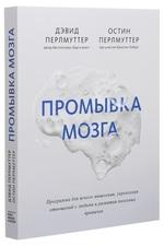 Промывка мозга. Программа для ясного мышления, укрепления отношений с людьми и развития полезных при - купити і читати книгу